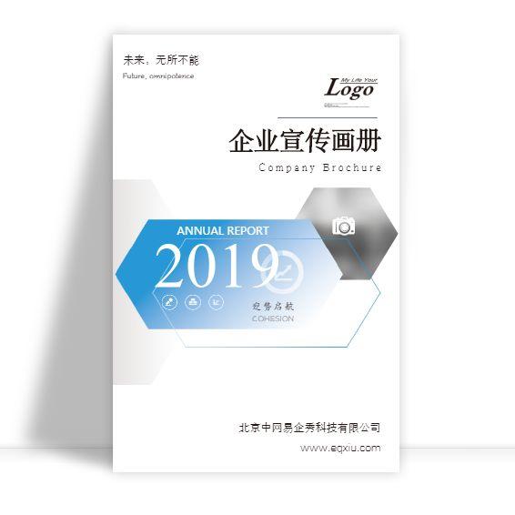 商务大气公司简介企业宣传产品介绍产品手册品牌推广