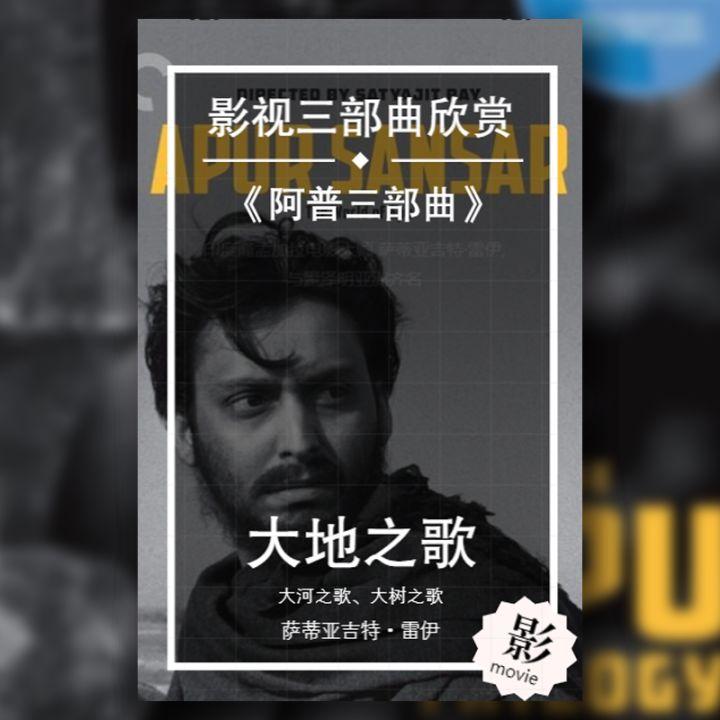 阿普三部曲经典回顾影视介绍