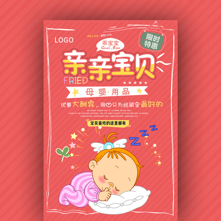 母婴生活馆婴幼儿用品活动促销