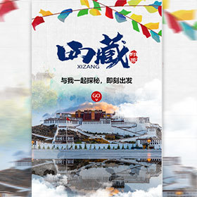 探秘西藏旅行社西藏旅游路线安排宣传介绍