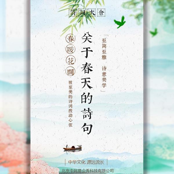 【四季特辑】关于春天的诗词