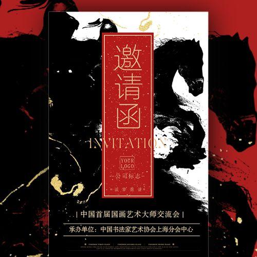 中国风水墨黑红艺术文化峰会讲座会展新品发布邀请函