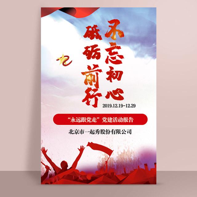党建活动建国70周年党建活动回顾宣传报告汇报相册