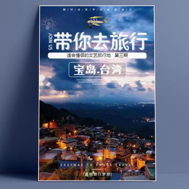 【宝岛台湾】情侣向往的文艺旅行地