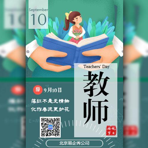 早安日签【教师节】祝福老师节日快乐学校晚会邀请函