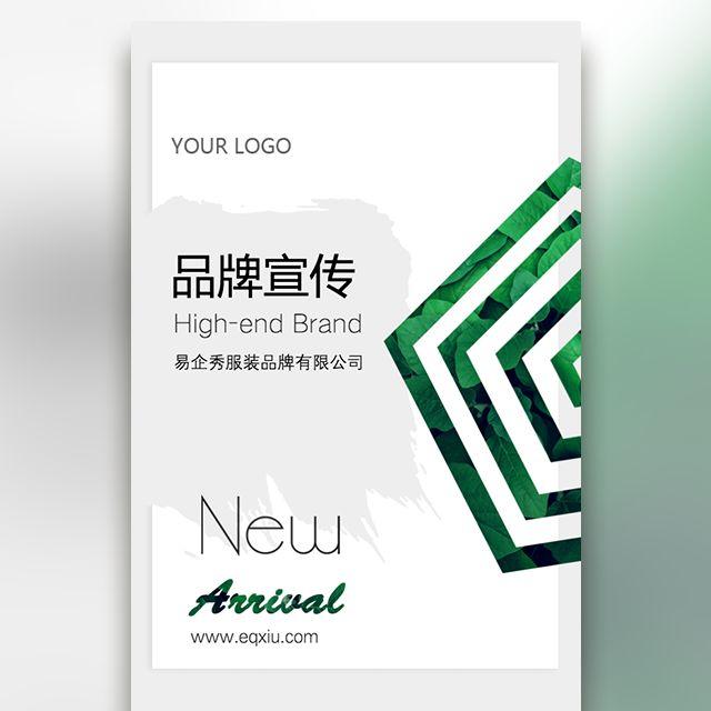 清新大气绿色服装品牌企业宣传公司简介产品介绍招聘