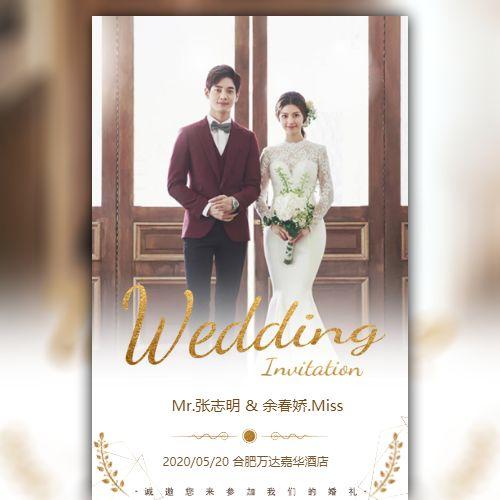 快闪高端时尚轻奢韩式婚礼邀请函时尚结婚请帖请柬