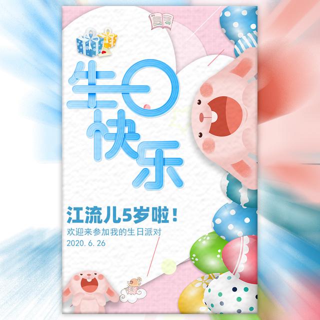 炫彩手绘卡通生日邀请函满月酒周岁邀请函宝宝百日宴
