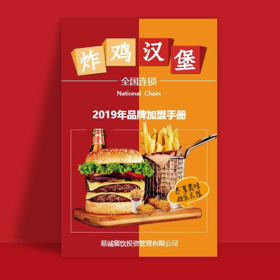 汉堡加盟汉堡店加盟西式快餐加盟汉堡包加盟炸鸡汉堡