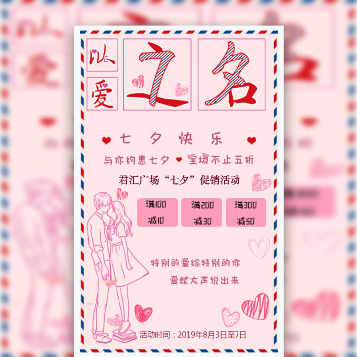 七夕情人节商品促销店铺促销店铺活动宣传