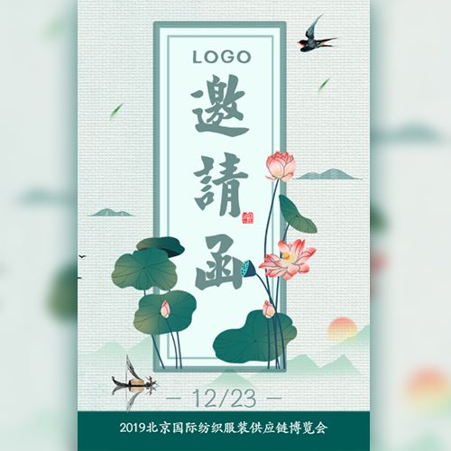 中国风高端大气通用展会邀请函