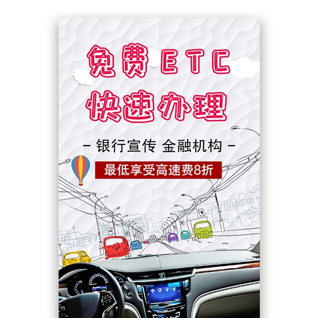 ETC免费办理活动银行ETC办理活动宣传
