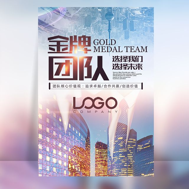 金牌团队企业公司招聘招商企业宣传团建活动相册