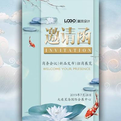 中国风荷花邀请函晚会订货会商务会议