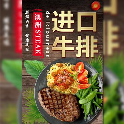 牛排西餐店进口牛排手切牛排西餐料理店开业宣传