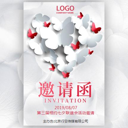 七夕情人节活动邀请函相亲派对邀请函清新高端发布会