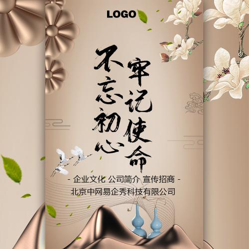 复古中国风不忘初心牢记使命企业文化宣传招商宣传册