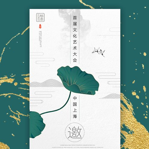 创意清新绿金中国风水墨峰会会展新品发布宣传邀请函