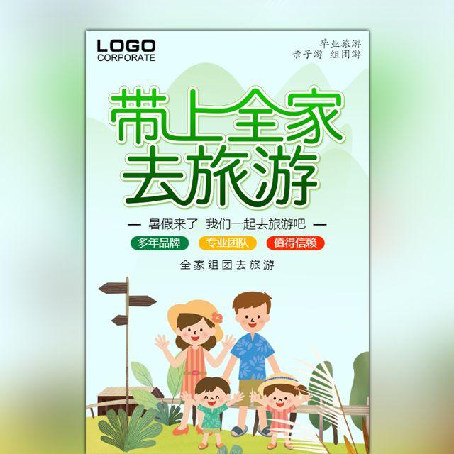 清新简约风暑期旅游宣传旅行社路线推荐景点推荐介绍