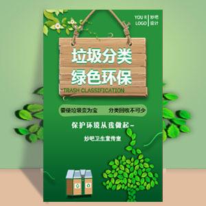 垃圾分类科普保护环境绿色环保公益活动宣传