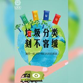 企事业单位社区宣传垃圾分类创意绿色环境保护环保
