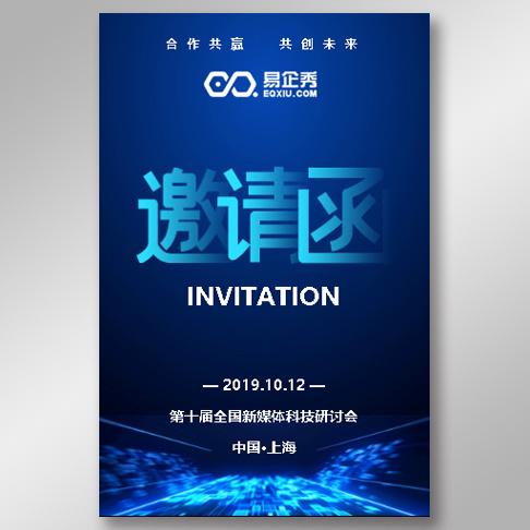蓝色科技动感公司企业邀请函商务发布会