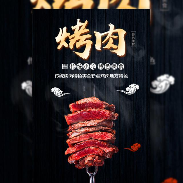 创意快闪烤肉美食促销宣传