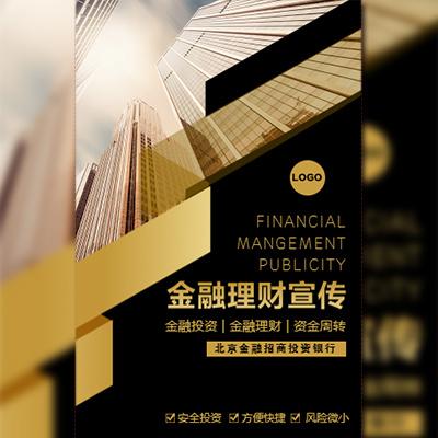 商务金融银行理财投资基金产品宣传册金融画册