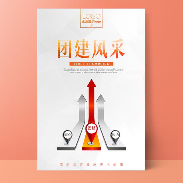 企业团建拓展活动总结回顾团队风采展示相册