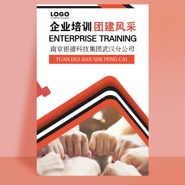 立体魔方企业内部培训新员工培训风采公司团建相册