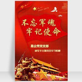 八一建军节党员活动党建活动党支部工作汇报活动相册