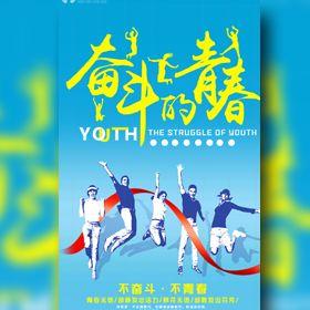 团建户外拓展活动青春梦想团队精神相册宣传
