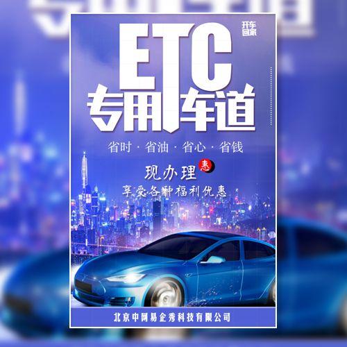 ETC高速收费银行免费办理报名