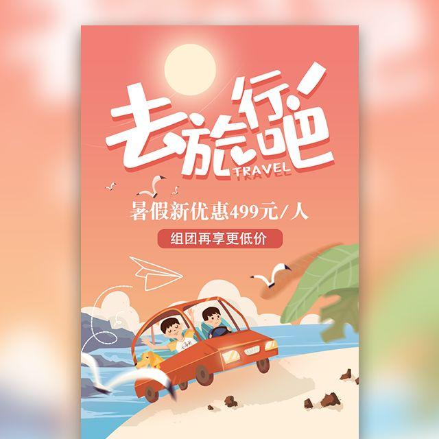 暑期出国旅游团购活动