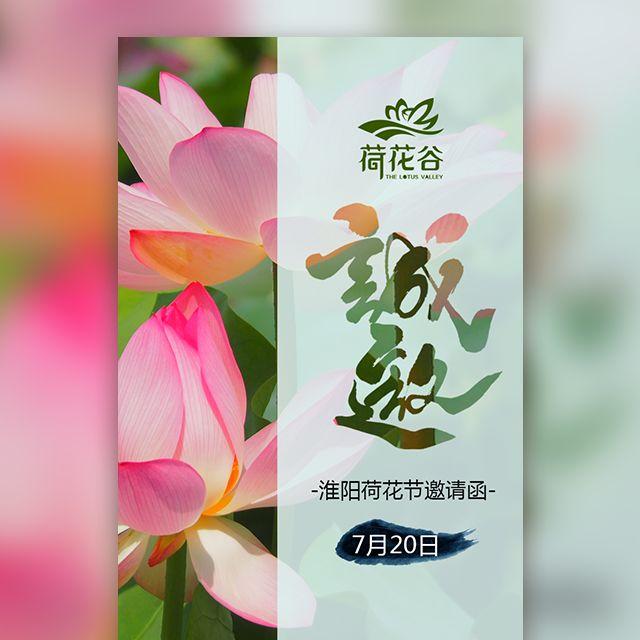 夏季公园荷花节开幕仪式邀请函