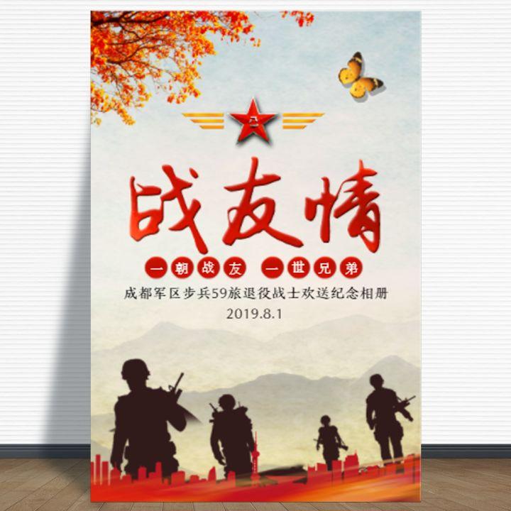 战友情战友纪念相册部队欢送退役战士军人相册记录