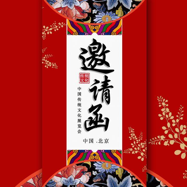 中国风中国传统文化邀请函书画展览邀请函