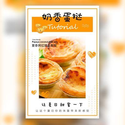 【甜品自制教程】奶香蛋挞的做法-美食推荐