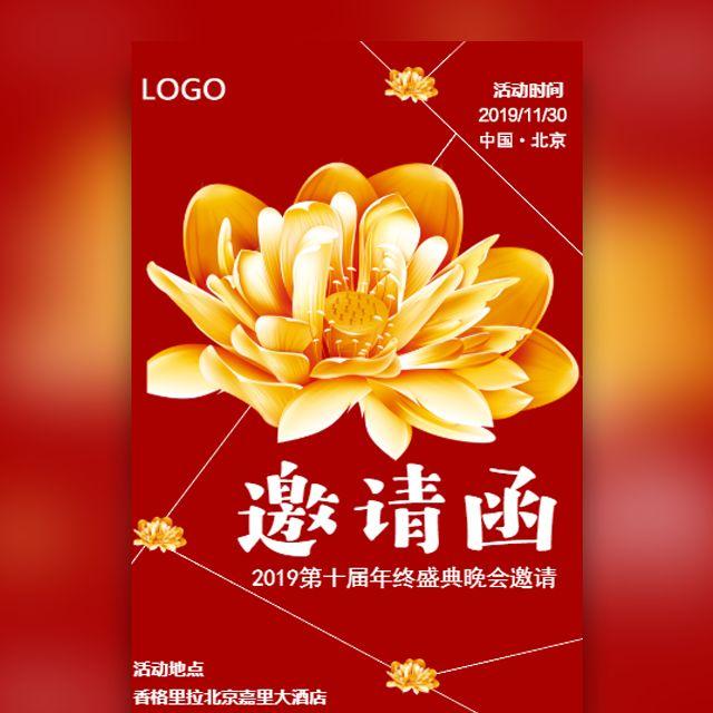 中国红线条金花年终盛典会议活动邀请函