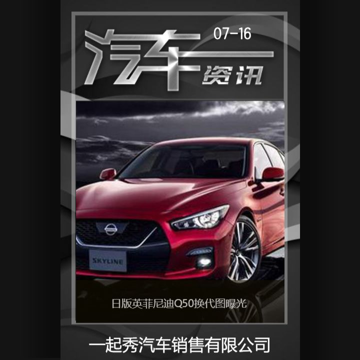 【每日资讯】汽车简报0716