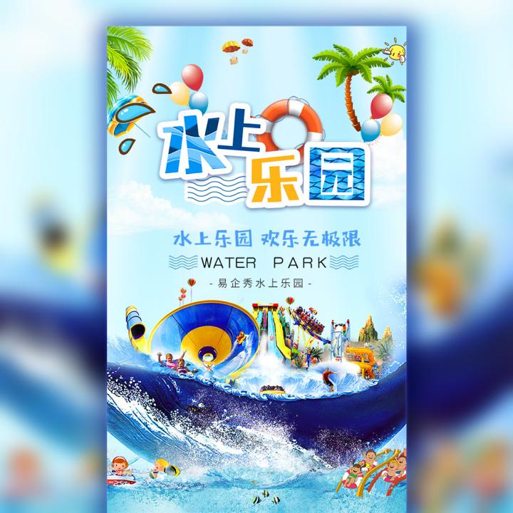 快闪水上乐园暑期夏天活动宣传