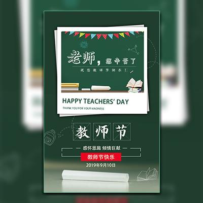 快闪教师节感谢老师祝福语祝福贺卡感恩教师