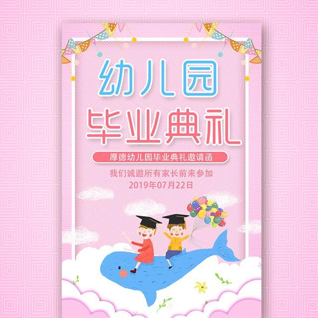 幼儿园毕业典礼邀请函毕业相册小学中学毕业典礼