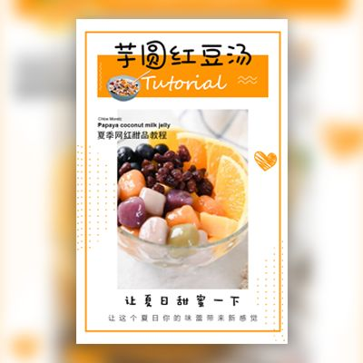 【甜品自制教程】芋圆红豆汤的做法-美食推荐