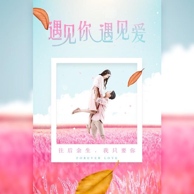 温馨粉色浪漫甜蜜情人节七夕情侣相册祝福表白女神