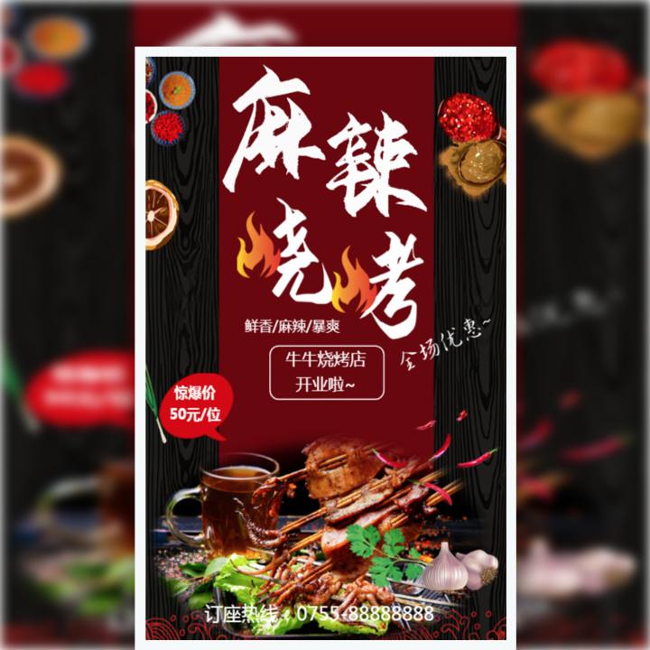 麻辣烧烤店开业烤串餐厅开业促销介绍活动宣传