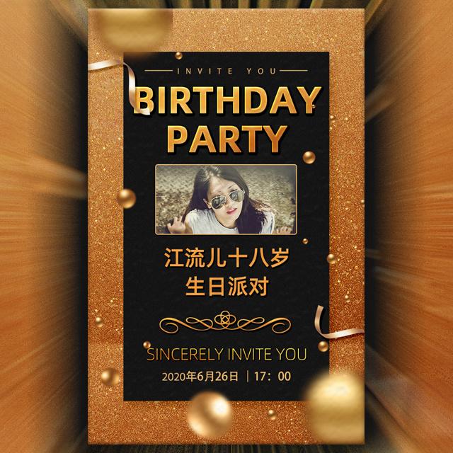 高端黑金重力感应男朋友女朋友生日邀请函生日派对