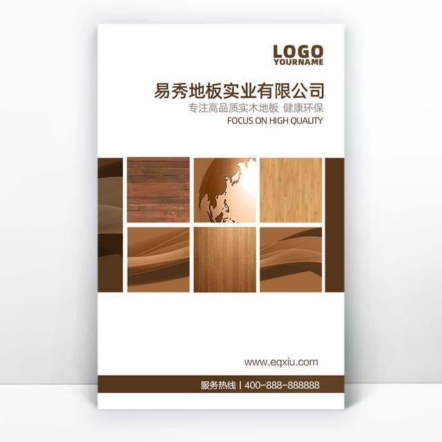 企业宣传木地板公司产品宣传产品目录品牌推广手册