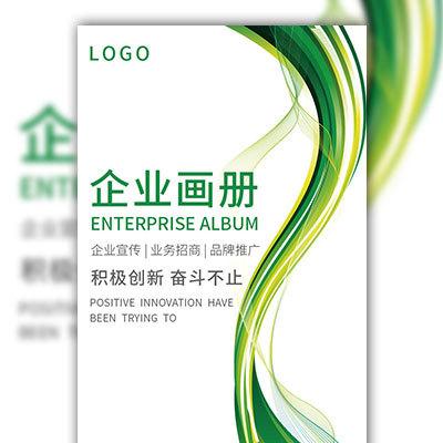 绿色商务简约企业画册公司简介公司宣传画册