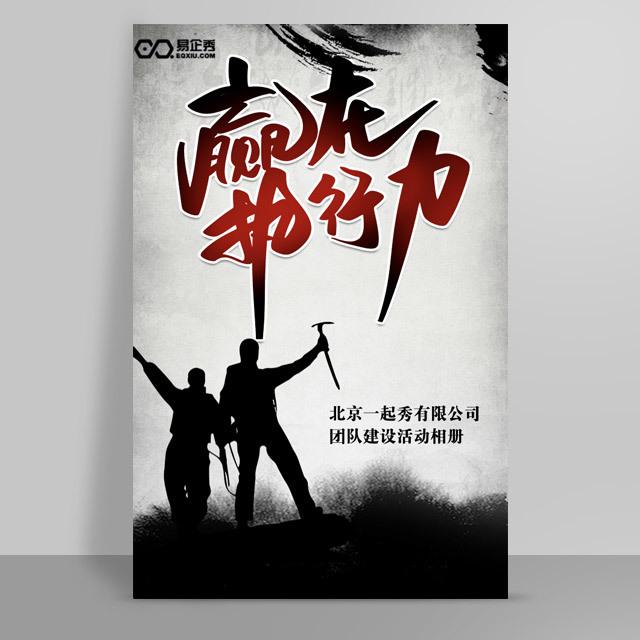 团建团队建设相册回顾总结团建活动年中活动中国风